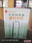 《木材材积表:圆材材积》广东科技出版社(一版8印)