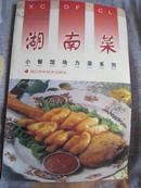 湖南菜/小餐馆地方菜系列