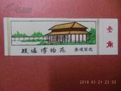 殷墟博物院塑料门票