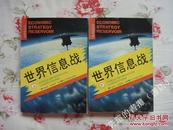 经济谋略库之:《世界信息战》(九三年初版,上下册全,个人藏书,品好)