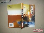蓝剑春秋:中国历代水战、海战精粹  【馆藏】