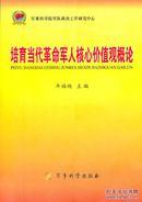 培育当代革命军人核心价值观概论 年福纯  军事科学出版社 9787802372535