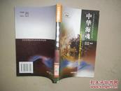 中华海魂:中华民族海洋军事史上的杰出人物-馆藏