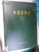 中国植物志   (7册合售)    馆藏书
