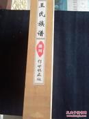 王氏族谱 王氏族谱 --山东淄川西官庄 精装16开本