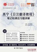 3D电子书       高宁《日汉翻译教程》 笔记和课后习题详解