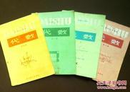 初级中学课本 代数 80年代老课本 老版初中代数课本 初级中学课本 代数  全套4本 人教版 82年~89年版本 有笔迹