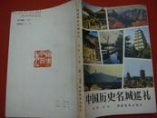 中国历史名城巡礼