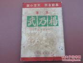 罕有孤本《楊乃武》天空小說 足本 香港上海空中廣播用書 1952年初版。