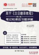 3D电子书       高宁《汉日翻译教程》(修订版)笔记和课后习题详解