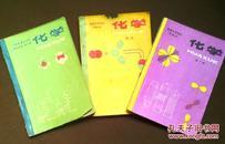 80年代老课本:《老版高中化学课本全套3本甲种本》人教版高中教科书教材 【83-85版,有笔迹】