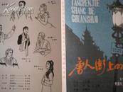话剧节目单: 唐人街上的传说(巨国玺、路希、屠美玲)