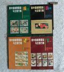 新中国邮票图鉴与交易行情【全四册】
