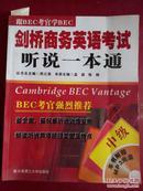 剑桥商务英语考试听说一本通 中级(配MP3光盘)