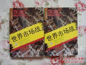 经济谋略库之:《世界市场战》(九三年初版,上下册全,个人藏书,近全新)