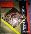 《中国经济发展战略初探》1992年一版一印印数1100册
