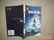 钢铁蓝鲸-潜艇史话-馆藏