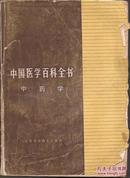 中国医学百科全书.中医学.上海科学技术1991年1版1印