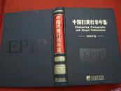 中国扫黄打非年鉴(2008年卷)