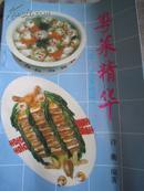 粤菜精华(续三,名菜新篇)