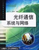 光纤通信系统与网络/胡庆,王敏琦