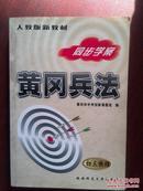 黄冈兵法,同步学案,初三物理,2001年一版一印,399页,近新品未用