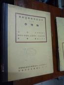中山自然科学大辞典. (第四册 物理学 精装16K)  [馆]