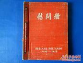 1954年八一建军节慰问册【稀少特殊】50年代老日记本