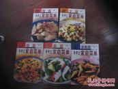 新概念家庭菜单  :鲜果 + 果菜 + 干果 + 根菜 + 水生菜【菜谱类,5本合售】