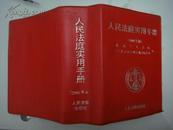 人民法庭实用手册(2000年版)
