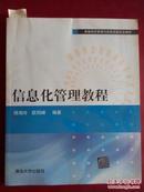 信息化管理教程