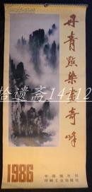 挂历 1986年丹青点染画奇峰(13全78*34.5CM)