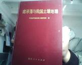 席承藩与我国土壤地理  谢建昌签名本 一版一印 印1千册