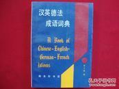 汉英德法成语词典