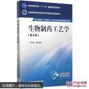 生物制药工艺学(第4版) 吴梧桐