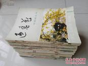 迎春花中国画季刊19本合售(84-92年)
