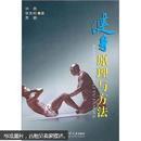 二手 正版 健身原理与方法 中国地质大学出版社 9787562525769