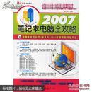 2007笔记本电脑全功略(多媒体教学光盘++2007年度最新网址大全)