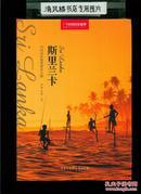 中国国家地理推荐之旅·斯里兰卡(16开硬精装,铜版彩印摄影图文本)