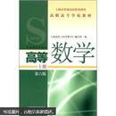 高等数学(上册)(第6版)
