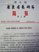 简报:第五届广东省艺术节简报(三期)夜明珠和胡科长下海