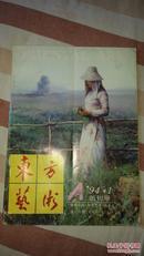 东方艺术1994.1创刊号
