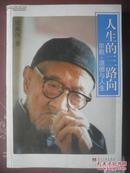 人生的三路向 : 宗教、道德与人生、人生至理的追寻:国学宗师读书心得、我与中国民主同盟--为团结抗敌和平建国而奔足(三册合售)