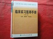 临床实习医师手册(第二版)精装厚册
