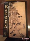 特大尺寸的书籍,《钱南园书画集》,云南省博物馆编,云南美术出版社,261页,2007年
