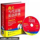 朗文当代高级英语辞典(英英·英汉双解)(第4版)(附DVD-ROM全文光盘1张)