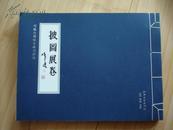 披图展卷:刘曦林横幅书画作品选(线装)
