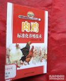 肉鸡标准化养殖技术  湖北科学技术出版社