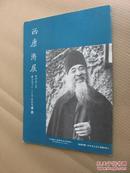 80年初版《西康游屐》(平装本八开)