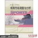 二手 正版 体育市场调查与分析 高等教育出版社 9787040140347